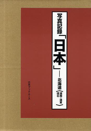 日本 写真記録 北海道 合冊復刻/写真記録刊行会【1000円以上送料無料】