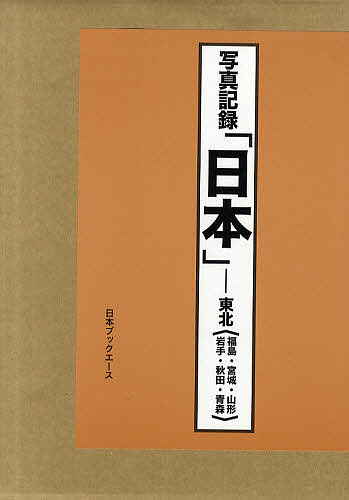 日本 写真記録 東北 合冊復刻/写真記録刊行会【1000円以上送料無料】