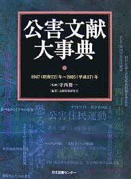 公害文献大事典 1947(昭和22)年~/文献情報研究会【1000円以上送料無料】