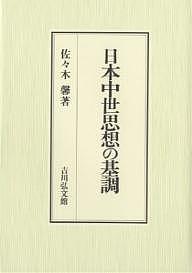 日本中世思想の基調/佐々木馨【1000円以上送料無料】