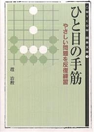 MYCOM囲碁文庫 1 美品 ひと目の手筋 趙治勲 年末年始大決算 1000円以上送料無料