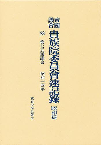 帝国議会貴族院委員会速記録 昭和篇 88【1000円以上送料無料】