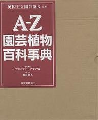 A-Z園芸植物百科事典/クリストファー・ブリッケル【1000円以上送料無料】