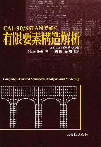 有限要素構造解析 CAL-90/SSTANで解く/MarcHoit【1000円以上送料無料】