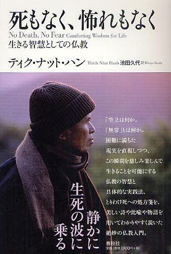 保証 贈答品 死もなく 怖れもなく 生きる智慧としての仏教 ティク ナット 池田久代 ハン 1000円以上送料無料