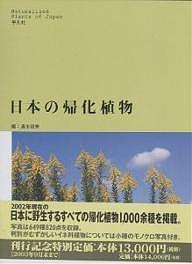 日本の帰化植物/清水建美【1000円以上送料無料】