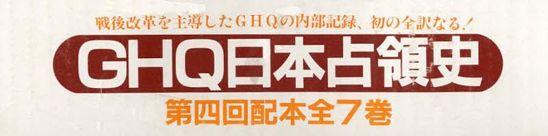 GHQ日本占領史 第四回配本 全7巻【1000円以上送料無料】