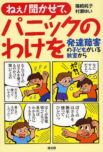 ねえ 聞かせて パニックのわけを 発達障害の子どもがいる教室から 定番から日本未入荷 村瀬ゆい 篠崎純子 定番キャンバス 1000円以上送料無料