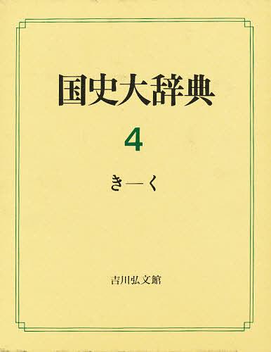 国史大辞典 4/国史大辞典編集委員会【1000円以上送料無料】