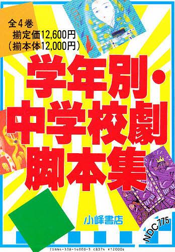 学年別・中学校劇脚本集 4巻セット【1000円以上送料無料】