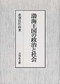 渤海王国の政治と社会/赤羽目匡由【1000円以上送料無料】