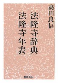 法隆寺辞典 法隆寺年表/高田良信【1000円以上送料無料】