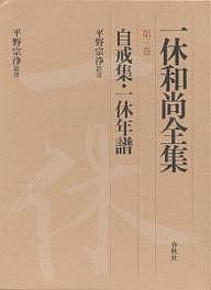 一休和尚全集 第3巻/一休宗純/平野宗浄【1000円以上送料無料】