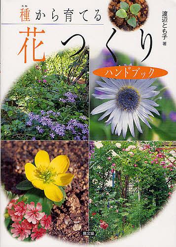 低廉 正規品送料無料 種から育てる花つくりハンドブック 渡辺とも子 1000円以上送料無料