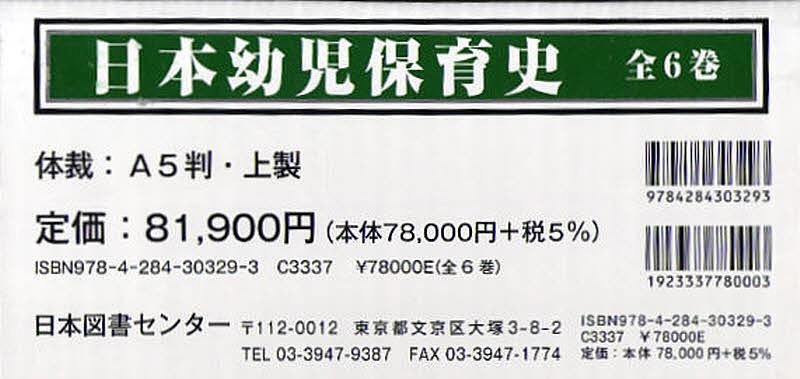 日本幼児保育史 全6巻【1000円以上送料無料】