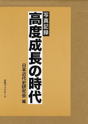 高度成長の時代 写真記録 復刻/日本近代史研究会【1000円以上送料無料】