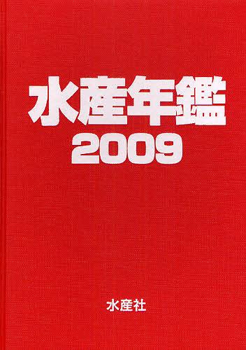 水産年鑑 2009/水産年鑑編集委員会【1000円以上送料無料】