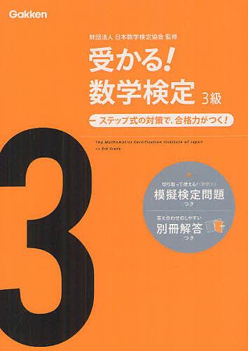 受かる 数学検定3級 ステップ式の対策で,合格力がつく 日本数学検定協会 1000円以上送料無料 購入 希少