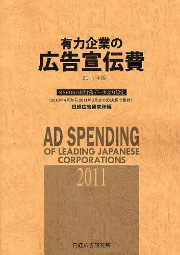 有力企業の広告宣伝費 NEEDS日経財務データより算定 2011年版/日経広告研究所【1000円以上送料無料】