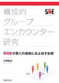 構成的グループエンカウンター研究 SGEが個人の成長におよぼす影響 片野智治 最新 今ダケ送料無料 1000円以上送料無料