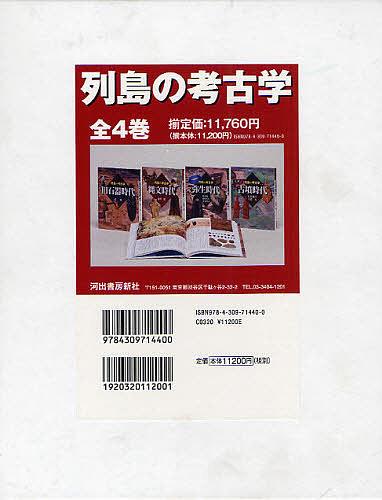 列島の考古学 4巻セット【1000円以上送料無料】