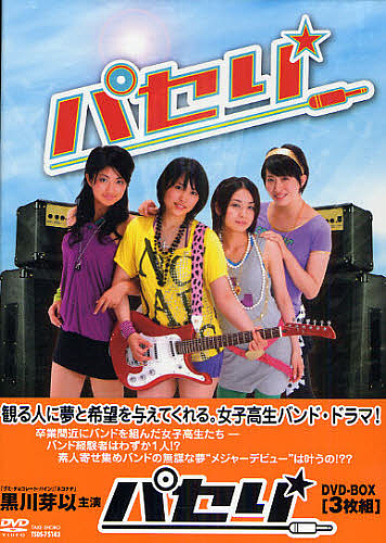 DVD-BOX パセリ 3枚組【1000円以上送料無料】