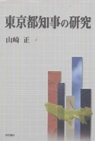 東京都知事の研究/山崎正【1000円以上送料無料】