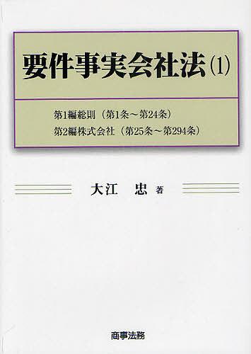 要件事実会社法 1/大江忠【1000円以上送料無料】