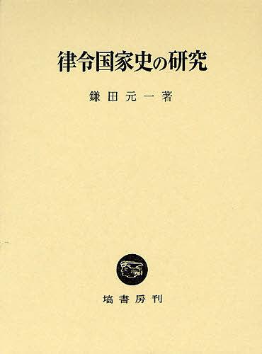 律令国家史の研究/鎌田元一【1000円以上送料無料】