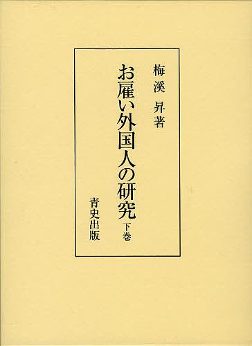 お雇い外国人の研究 下巻/梅溪昇【1000円以上送料無料】