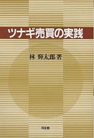 ツナギ売買の実践 林輝太郎 送料無料(一部地域を除く) 販売 1000円以上送料無料