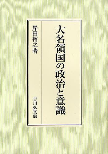 大名領国の政治と意識/岸田裕之【1000円以上送料無料】