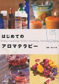 人気 はじめてのアロマテラピー 最新号掲載アイテム 1000円以上送料無料