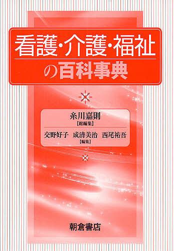 看護・介護・福祉の百科事典/糸川嘉則【1000円以上送料無料】