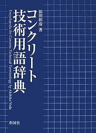 コンクリート技術用語辞典/依田彰彦【1000円以上送料無料】