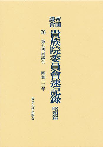 帝国議会貴族院委員会速記録 昭和篇 76【1000円以上送料無料】