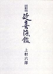 昭和版 延喜染鑑/上村六郎【1000円以上送料無料】