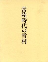 常陸時代の雪村/小川知二【1000円以上送料無料】