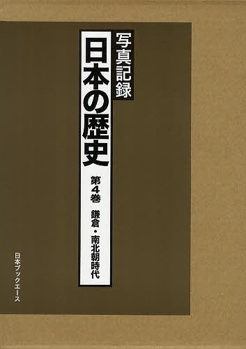 日本の歴史 写真記録 第4巻 合冊復刻/写真記録刊行会【1000円以上送料無料】