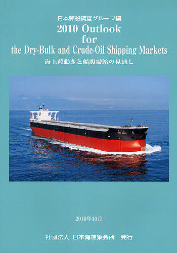 Outlook for the Dry‐Bulk and Crude‐Oil Shipping Markets 海上荷動きと船腹需給の見通し 2010/日本郵船株式会社調査グループ【1000円以上送料無料】