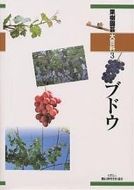 果樹園芸大百科 3/農山漁村文化協会【1000円以上送料無料】