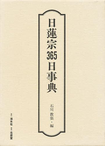 日蓮宗365日事典【1000円以上送料無料】