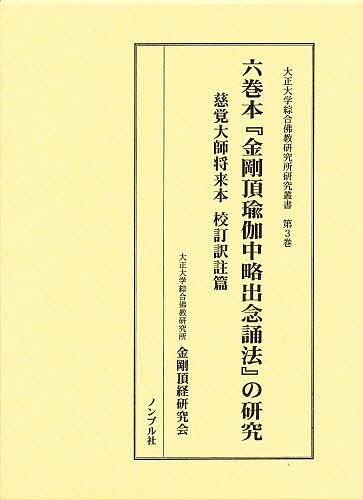 六巻本『金剛頂瑜枷中略出念誦法』の研究【1000円以上送料無料】
