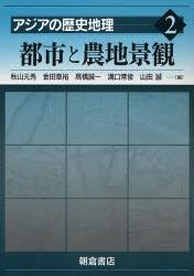 アジアの歴史地理 2/秋山元秀【1000円以上送料無料】