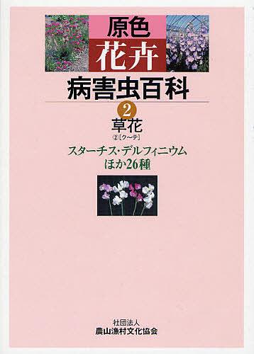 原色花卉病害虫百科 2/農山漁村文化協会【1000円以上送料無料】