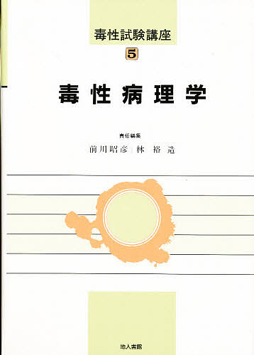 毒性試験講座 5/前川昭彦/林裕造【1000円以上送料無料】
