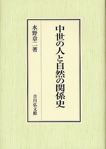 中世の人と自然の関係史/水野章二【1000円以上送料無料】