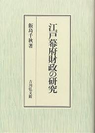 江戸幕府財政の研究/飯島千秋【1000円以上送料無料】