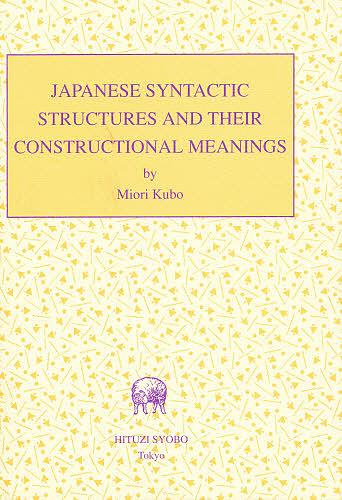 JAPANESE SYNTACT ハード【1000円以上送料無料】