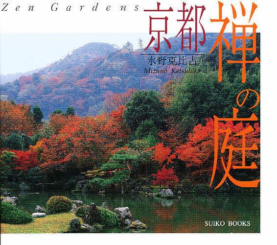 Suiko books 京都禅の庭 在庫限り 1000円以上送料無料 日本 水野克比古 新装版